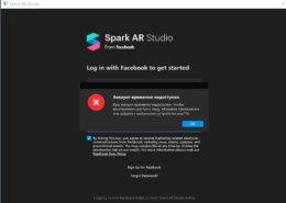Не могу войти в Spark AR Studio что делать ?