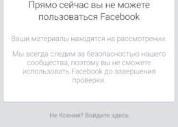 Блокируют аккаунт Facebook после Spark AR Studio