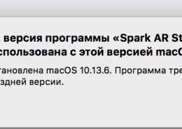 Не запускается приложение, просит более новую версию macOS.