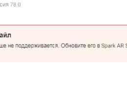 Spark Ar не дает обновить маску